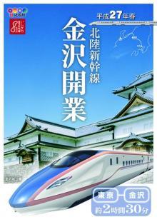 北陸新幹線開業記念