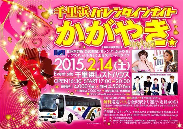 千里浜バレンタインナイト 「かがやき」