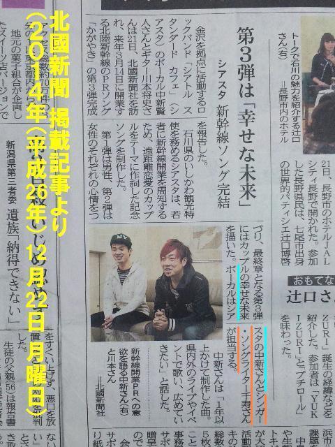北國新聞 掲載記事