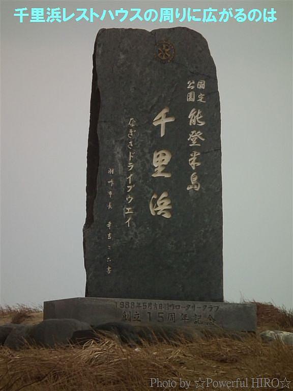 千里浜レストハウス (1)