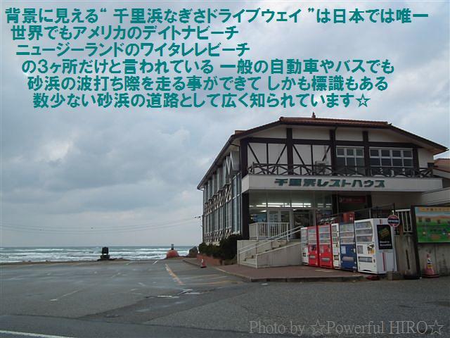 千里浜レストハウス (2)