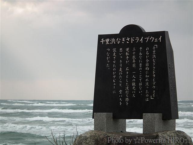 千里浜レストハウス (3)