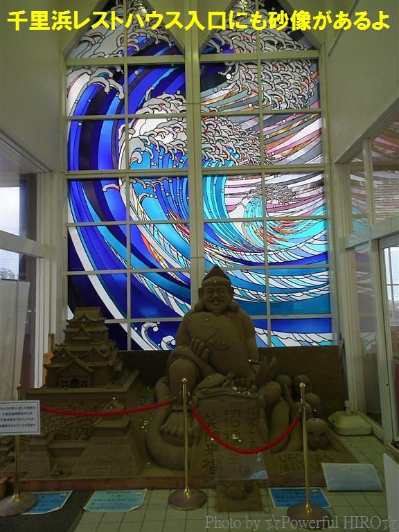 千里浜レストハウス (5)