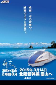 北陸新幹線 富山へ 1