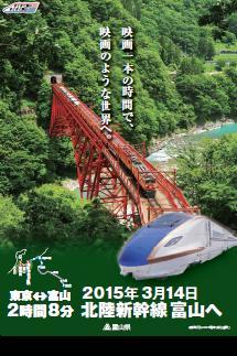 北陸新幹線 富山へ 3