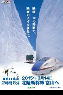 北陸新幹線 富山へ 2