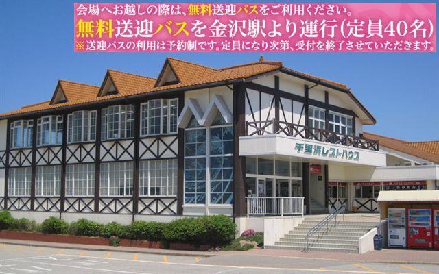 千里浜レストハウス 無料送迎バス運行