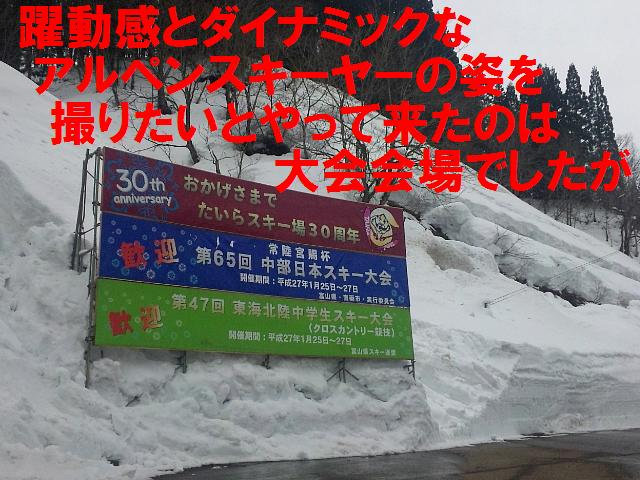 たいらスキー場 30th
