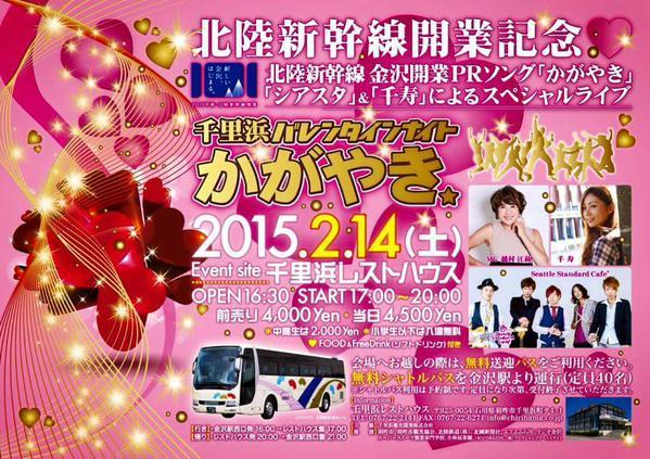 北陸新幹線開業記念 「千里浜バレンタインナイト かがやき」
