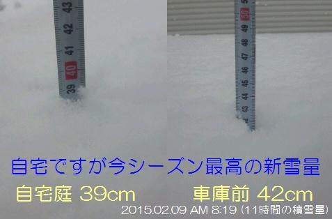 20150209一晩の自宅積雪量 今シーズン最高