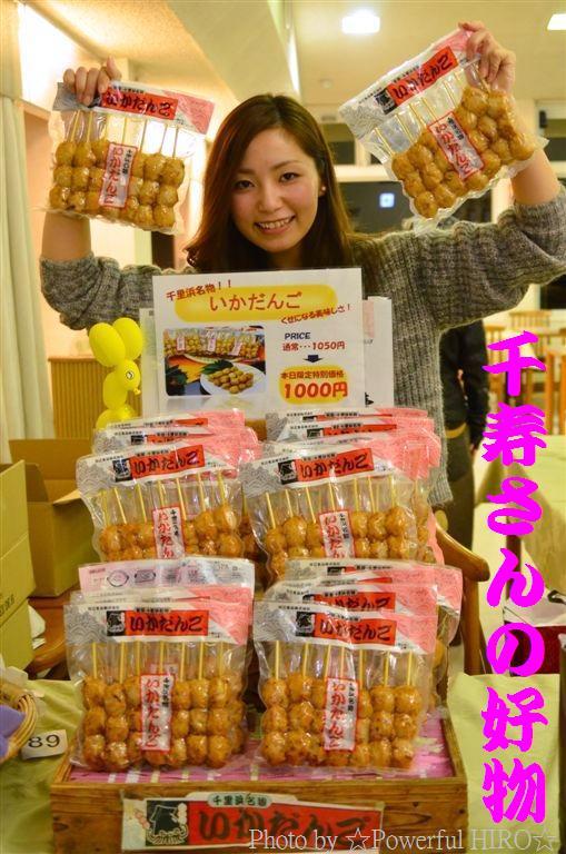 千里浜バレンタインナイト かがやき (88)