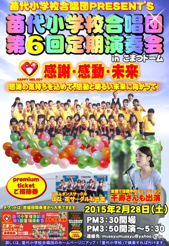 苗代小学校合唱団 第6回定期演奏会 in こまつドーム