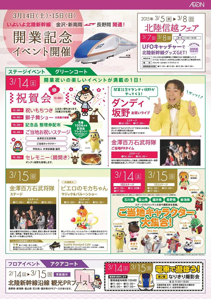 北陸新幹線開業記念イベント