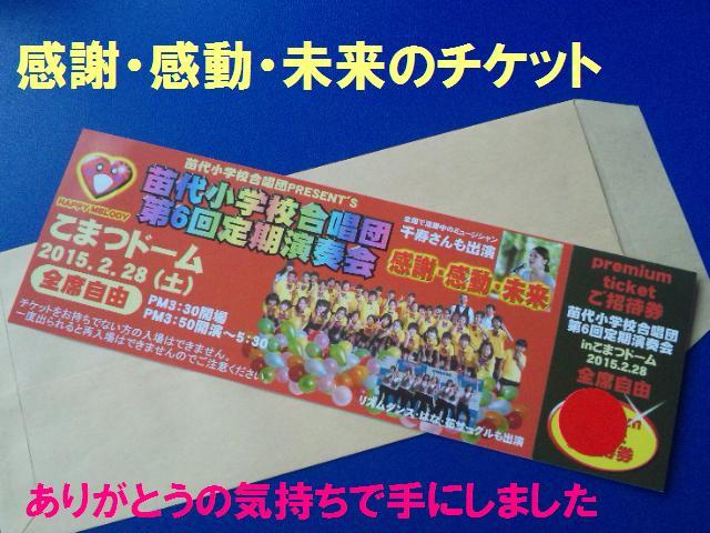 感謝・感動・未来のチケット
