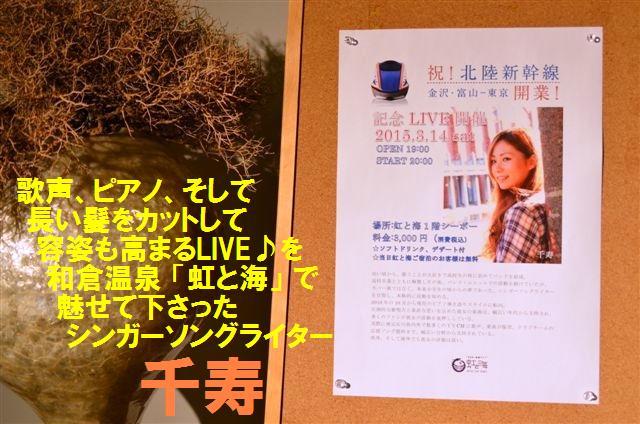 3月14日 虹と海LIVE