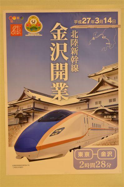北陸新幹線 金沢開業