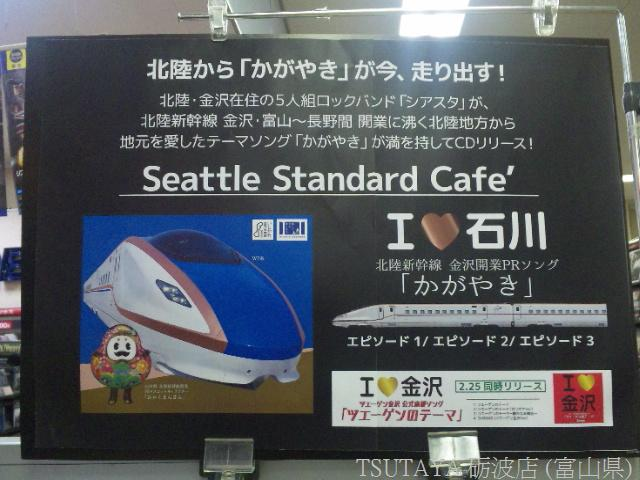TSUTAYA 砺波店 (1)