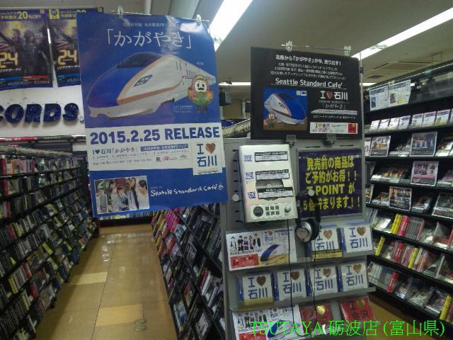 TSUTAYA 砺波店 (2)