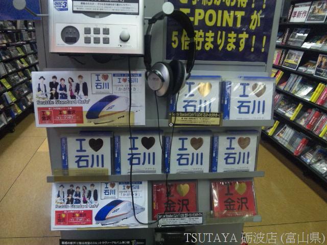 TSUTAYA 砺波店 (3)