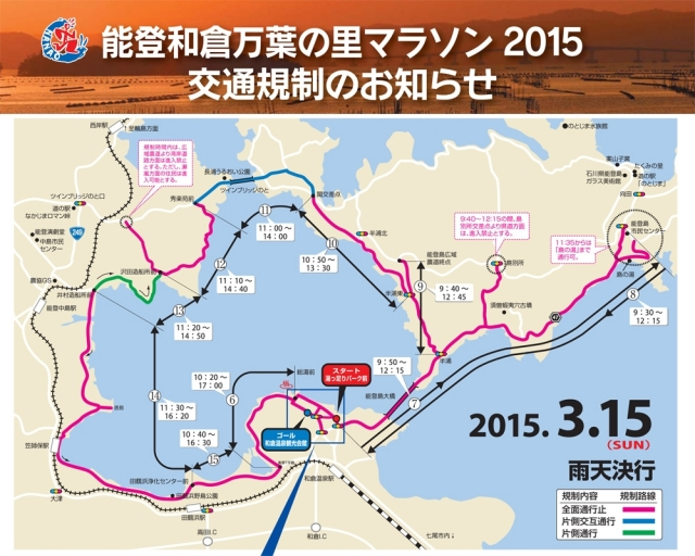 能登和倉万葉の里マラソン2015