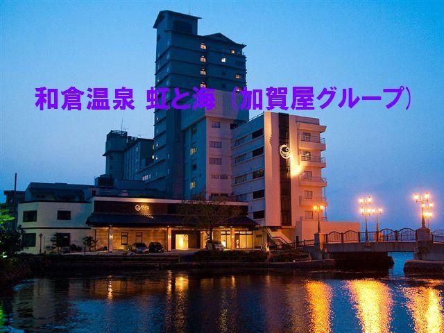 和倉温泉 虹と海