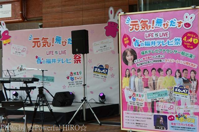 春の福井テレビ祭 (9)