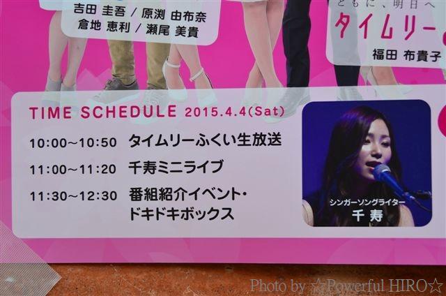 春の福井テレビ祭 (10)