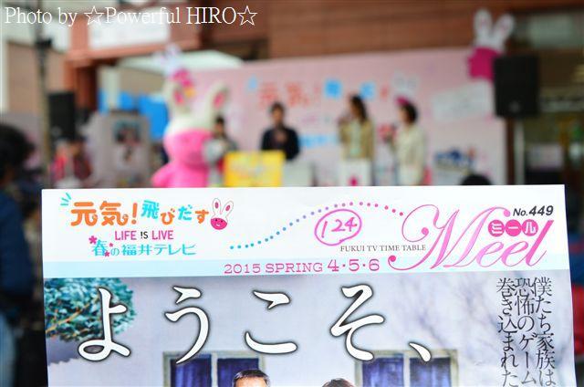 春の福井テレビ祭 (17)