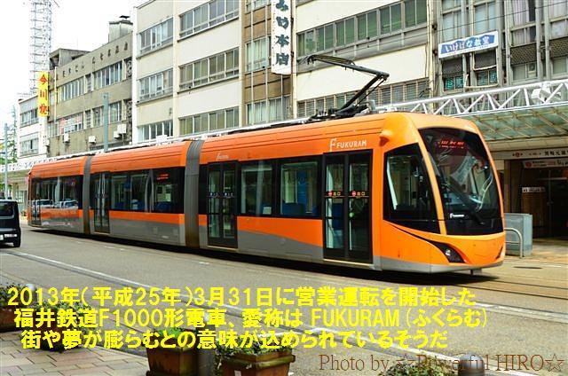 春の福井テレビ祭 (11)