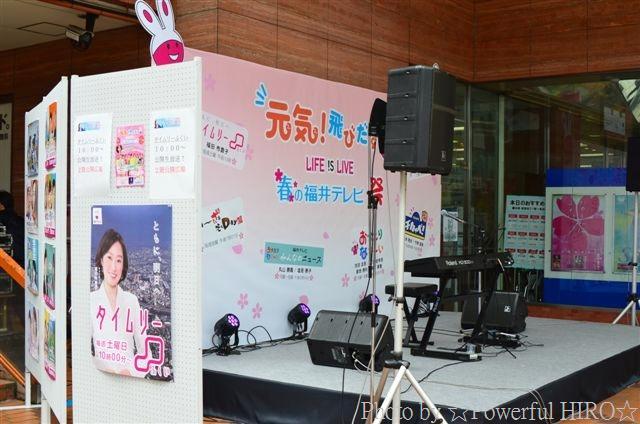 春の福井テレビ祭 (13)