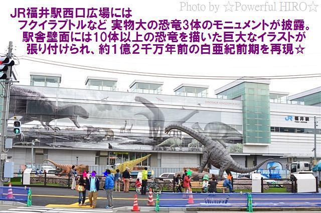 春の福井テレビ祭 (1)
