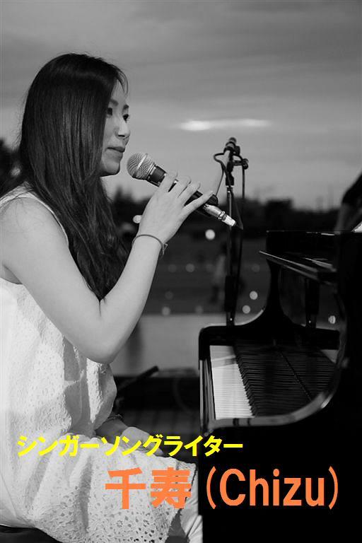 シンガーソングライターライター 千寿