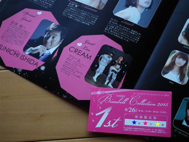 OARKS ビアンベールコレクション2015ブライダルファッションショー 当日 (5)