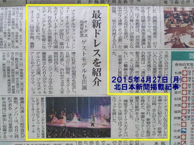 2015年4月27日(月)北日本新聞掲載記事