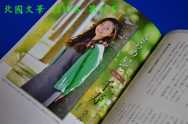 北國文華 2015冬 第62号