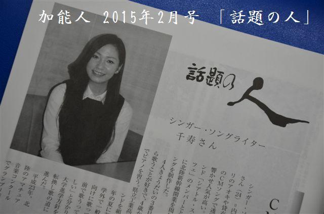 加能人 2015年2月号 「話題の人」