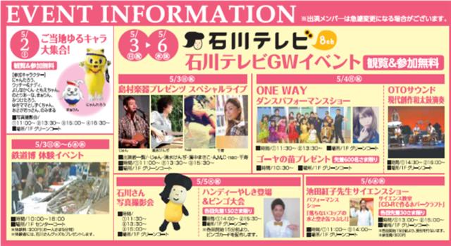 石川テレビGWイベント