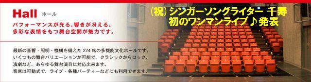 福井まちなか文化施設 響のホール
