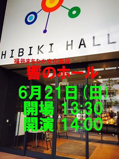 福井まちなか文化施設 「響のホール」