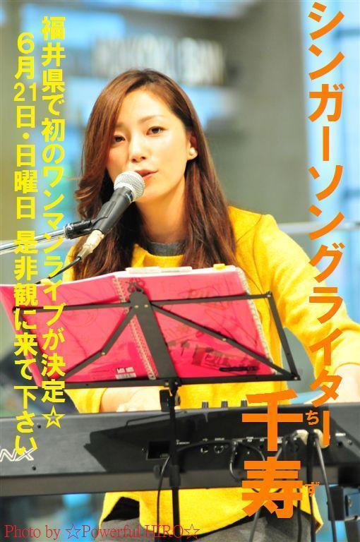 福井県で初のワンマンライブが決定