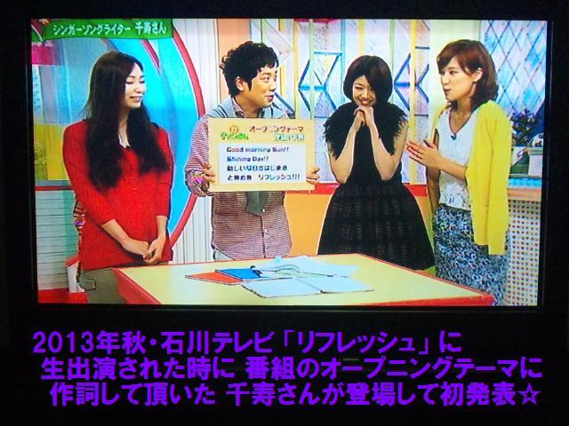 石川テレビ 「リフレッシュ」 生出演 (1)