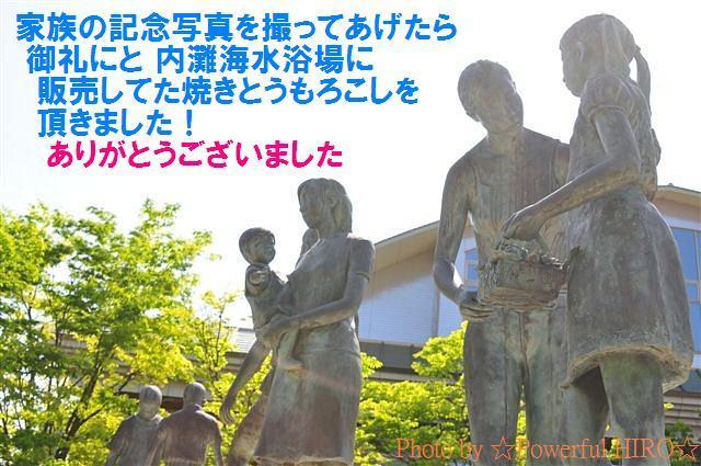 世界の凧の祭典 (73)