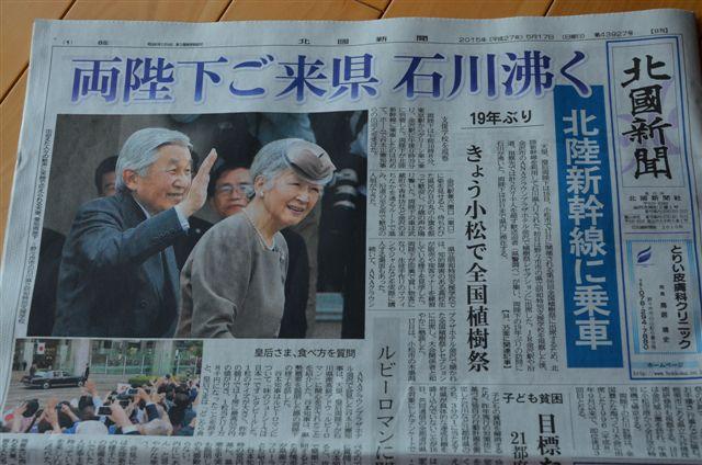 2015年(平成27年)5月17日 北國新聞記事 (1)