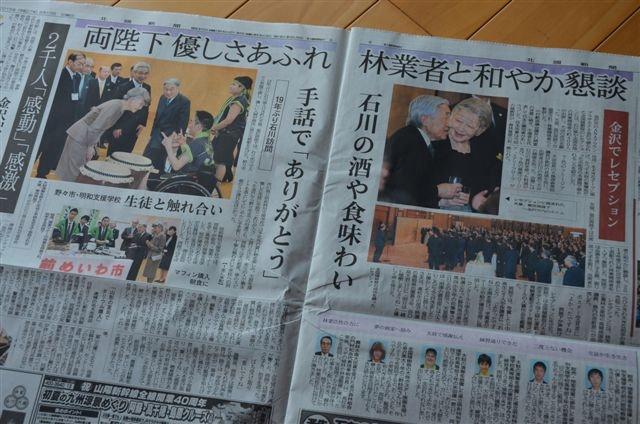 2015年(平成27年)5月17日 北國新聞記事 (2)