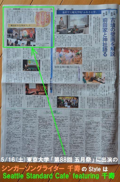 2015年(平成27年)5月17日 北國新聞記事 (3)