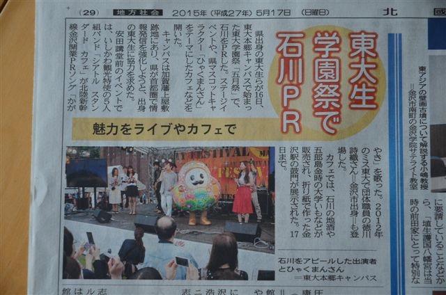 2015年(平成27年)5月17日 北國新聞記事 (4)
