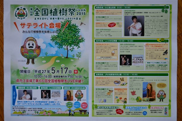 第66回 全国植樹祭 いしかわ2015 (1)