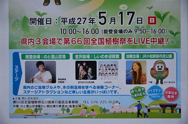 第66回 全国植樹祭 いしかわ2015 (2)