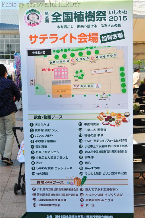 第66回 全国植樹祭 いしかわ2015 (5)