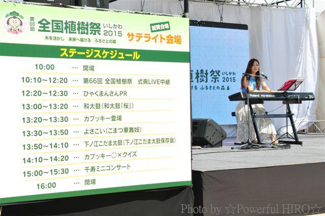 第66回 全国植樹祭 いしかわ2015 (13)